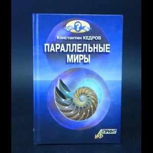 Кедров Константин - Параллельные миры