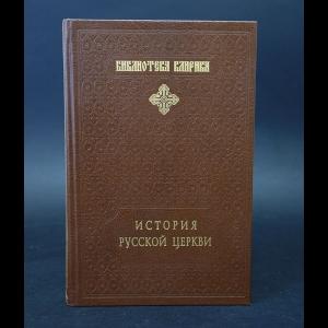 Толстой М.В. - Рассказы из истории русской Церкви