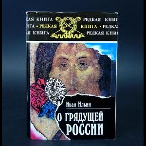 Ильин Иван - О грядущей России