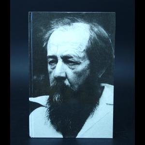 Солженицын Александр - Не стоит село без праведника