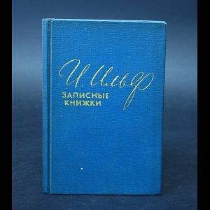 Ильф И.  - И. Ильф Записные книжки 1925-1937
