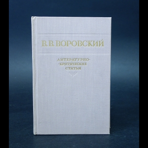Воровский В.В.  - В.В. Воровский Литературно-критические статьи