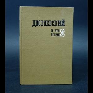 Авторский коллектив - Достоевский и его время