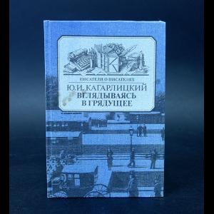 Кагарлицкий Ю.И. - Вглядываясь в грядущее