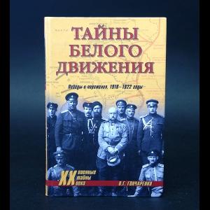 Гончаренко Олег - Тайны белого движения. Победы и поражения. 1918-1922 годы