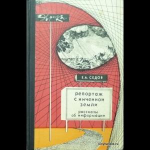 Седов Евгений - Репортаж с Ничейной земли. Рассказы об информации