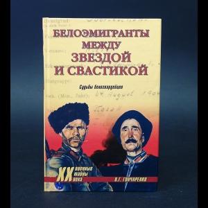 Гончаренко Олег - Белоэмигранты между звездой и свастикой