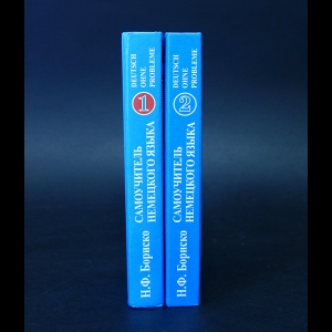 Бориско Н.Ф. - Самоучитель немецкого языка. Deutsch ohne Probleme (комплект из 2 книг)