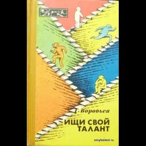 Воробьев Геннадий - Ищи свой талант