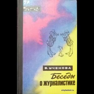 Ученова Виктория - Беседы о журналистике