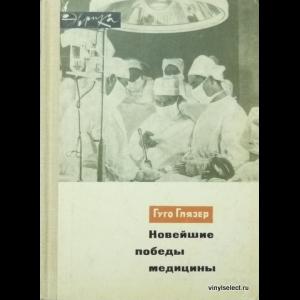 Глязер Гуго - Новейшие победы медицины