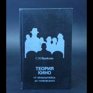 Фрейлих С.И. - Теория кино. От Эйзенштейна до Тарковского