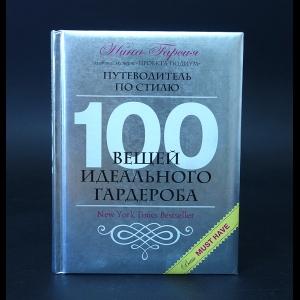 Гарсия Нина - 100 вещей для идеального гардероба