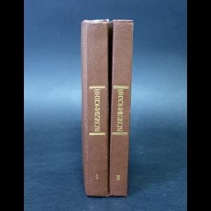 Белинский В.Г. - В.Г. Белинский Избранные эстетические работы в 2 томах (комплект из 2 книг)