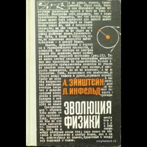 Эйнштейн А., Инфельд Л. - Эволюция физики