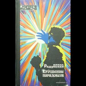 Радунская Ирина - Крушение парадоксов