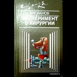 Кованов Владимир - Эксперимент в хирургии