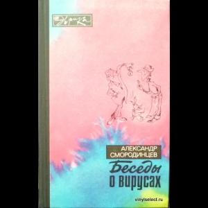 Смородинцев Александр - Беседы о вирусах