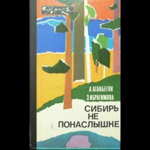 Аганбегян Абел, Ибрагимова Замира - Сибирь не понаслышке