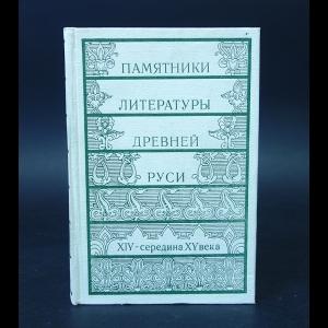 Авторский коллектив - Памятники литературы Древней Руси XIV - середина XV