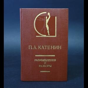 Катенин П.А. - П.А. Катенин Размышления и разборы