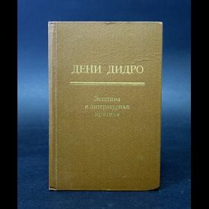 Дидро Дени - Дени Дидро Эстетика и литературная критика