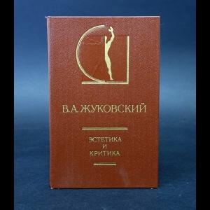 Жуковский В.А. - В.А. Жуковский Эстетика и критика