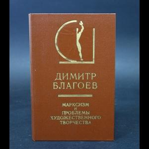 Благоев Димитр - Марксизм и проблемы художественного творчества