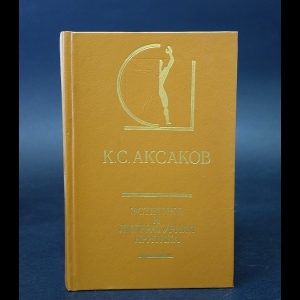 Аксаков К.С. - К.С. Аксаков Эстетика и литературная критика