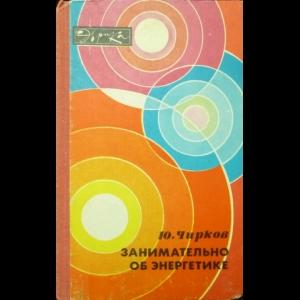 Чирков Юрий - Занимательно об энергетике
