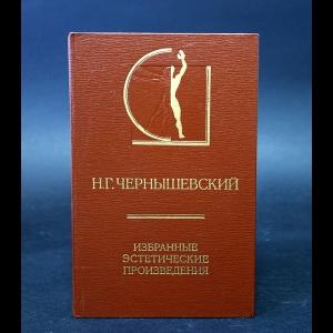 Чернышевский Н.Г. - Н.Г. Чернышевский Избранные эстетические произведения