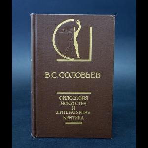 Соловьев В.С. - В.С. Соловьев Философия искусства и литературная критика