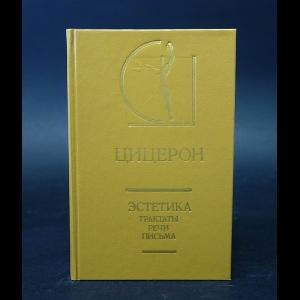 Цицерон - Цицерон. Эстетика. Трактаты. Речи. Письма