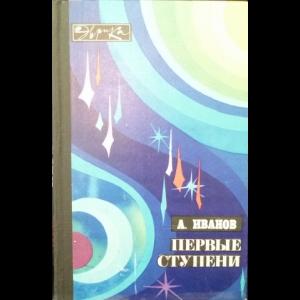 Иванов Алексей - Первые ступени