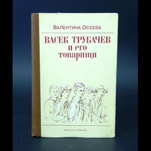 Осеева В. - Васек Трубачев и его товарищи