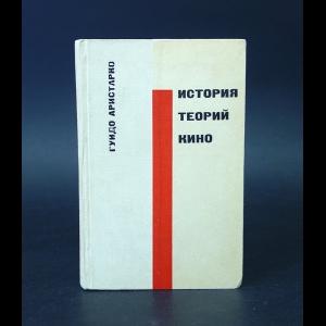 Аристарко Г. - История теорий кино