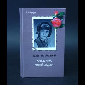 Малявина Валентина  - Услышь меня, чистый сердцем