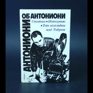 Антониони Микеланджело  - Антониони об Антониони