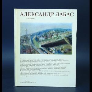 Буторина Е. - Александр Лабас