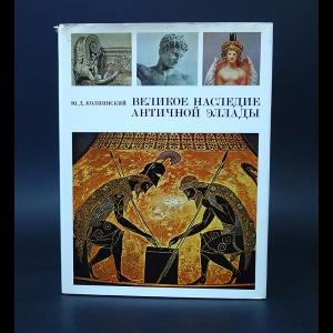 Колпинский Ю.Д. - Великое наследие античной Эллады