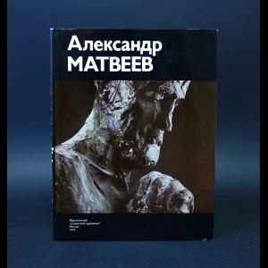 Мурина Е. - Александр Матвеев