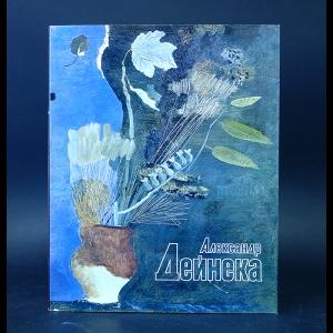 Авторский коллектив - Александр Дейнека Живопись. Графика. Скульптура. Мозаика