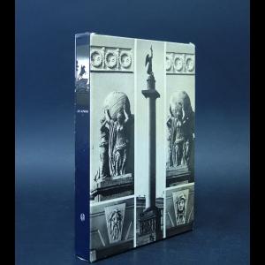 Аркин Д.Е. - Образы архитектуры и образы скульптуры
