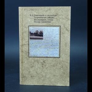 Домогацкий В.Н.  - В.Н. Домогацкий Теоретические работы. Исследования, статьи. Письма художника