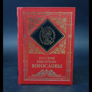 Авторский коллектив - Русские писатели-богословы