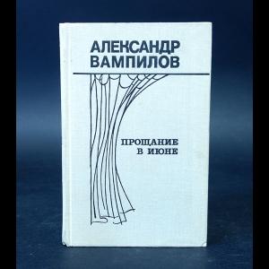 Вампилов Александр - Прощание в июне