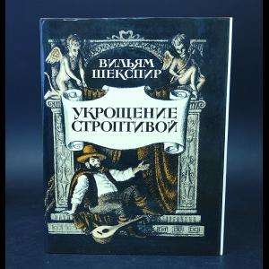 Шекспир Уильям - Укрощение строптивой