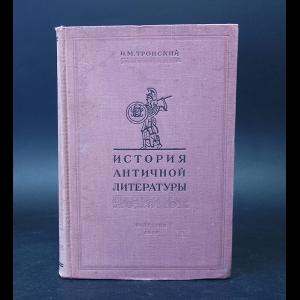 Тронский И.М. - История античной литературы