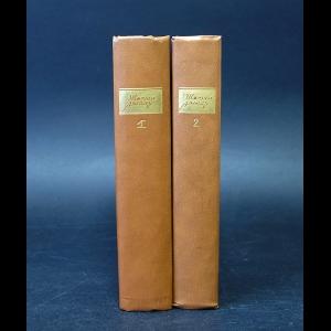 Амаду Жоржи - Жоржи Амаду Избранные произведения в 2 томах (комплект из 2 книг)