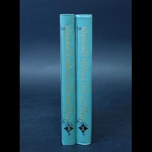 Авторский коллектив - Избранная проза немецких романтиков в 2 томах (комплект из 2 книг)